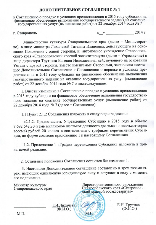 Дополнительное соглашение к Соглашению о порядке и условиях предоставления в 2015 году субсидии на финансовое обеспечение выполнения государственного задания, на оказание государственных услуг (выполнение работ) от 22 декабря 2014 года №7