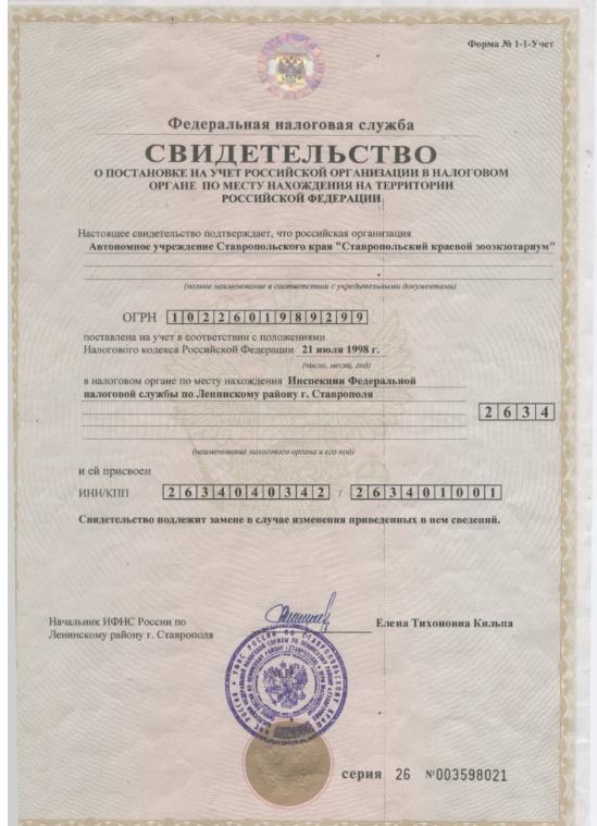Свидетельство о постановке на учет Российской организации в налоговом органе по месту нахождения на территории Российской Федерации