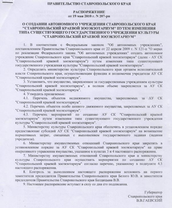Распоряжение о создание Автномного учреждения «Ставропольский краевой зооэкзотариум»