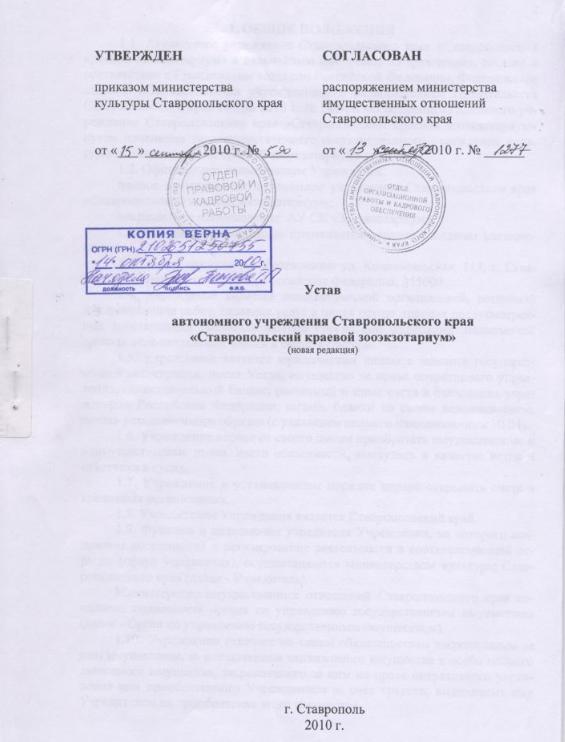 учередительные документы