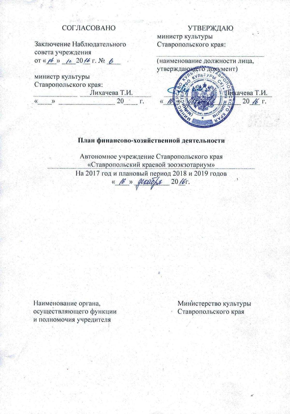 План финансово хозяйст. деятельнорсти на 2017- 2019