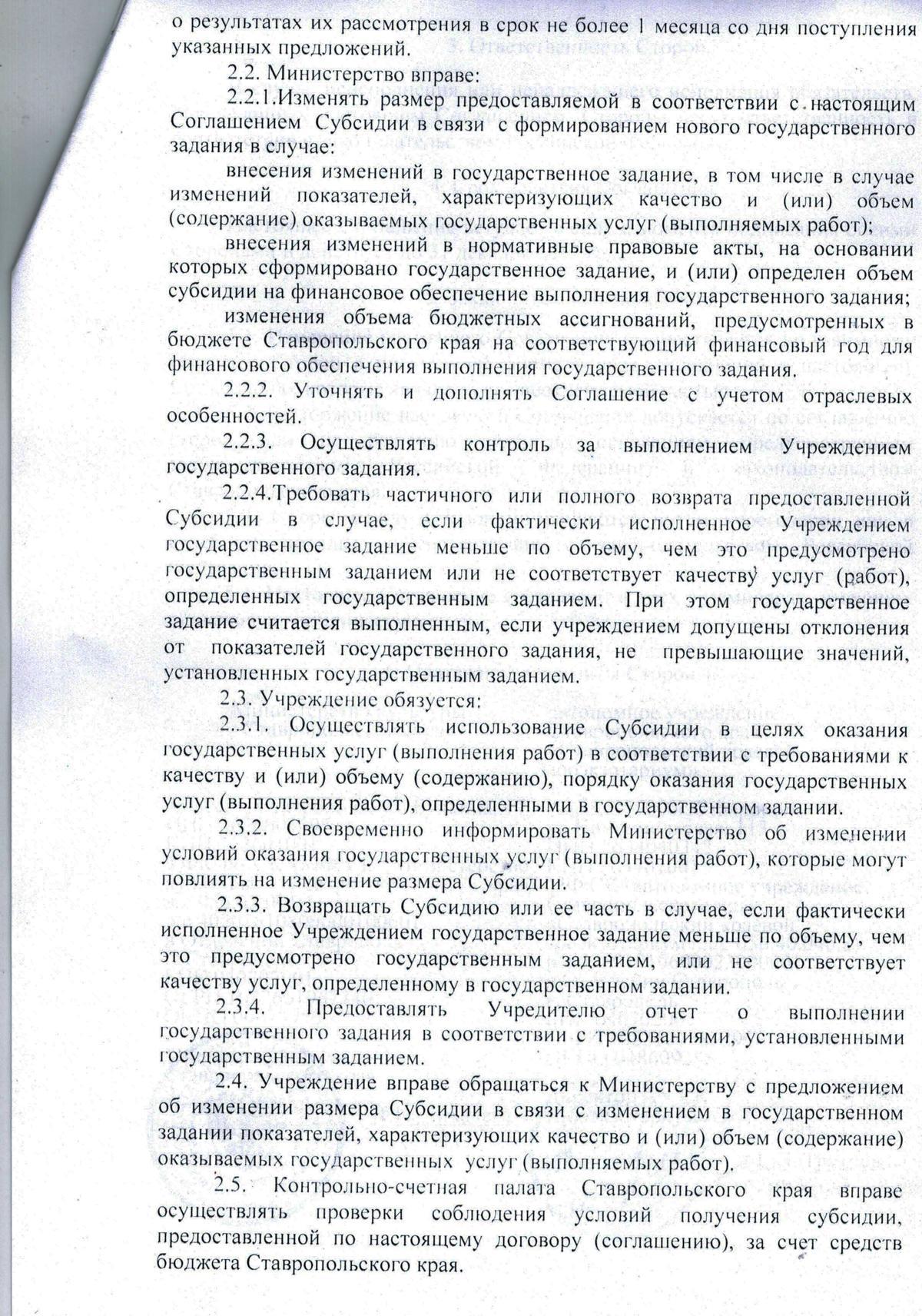 Соглашение о субсидии 2017 стр. 2