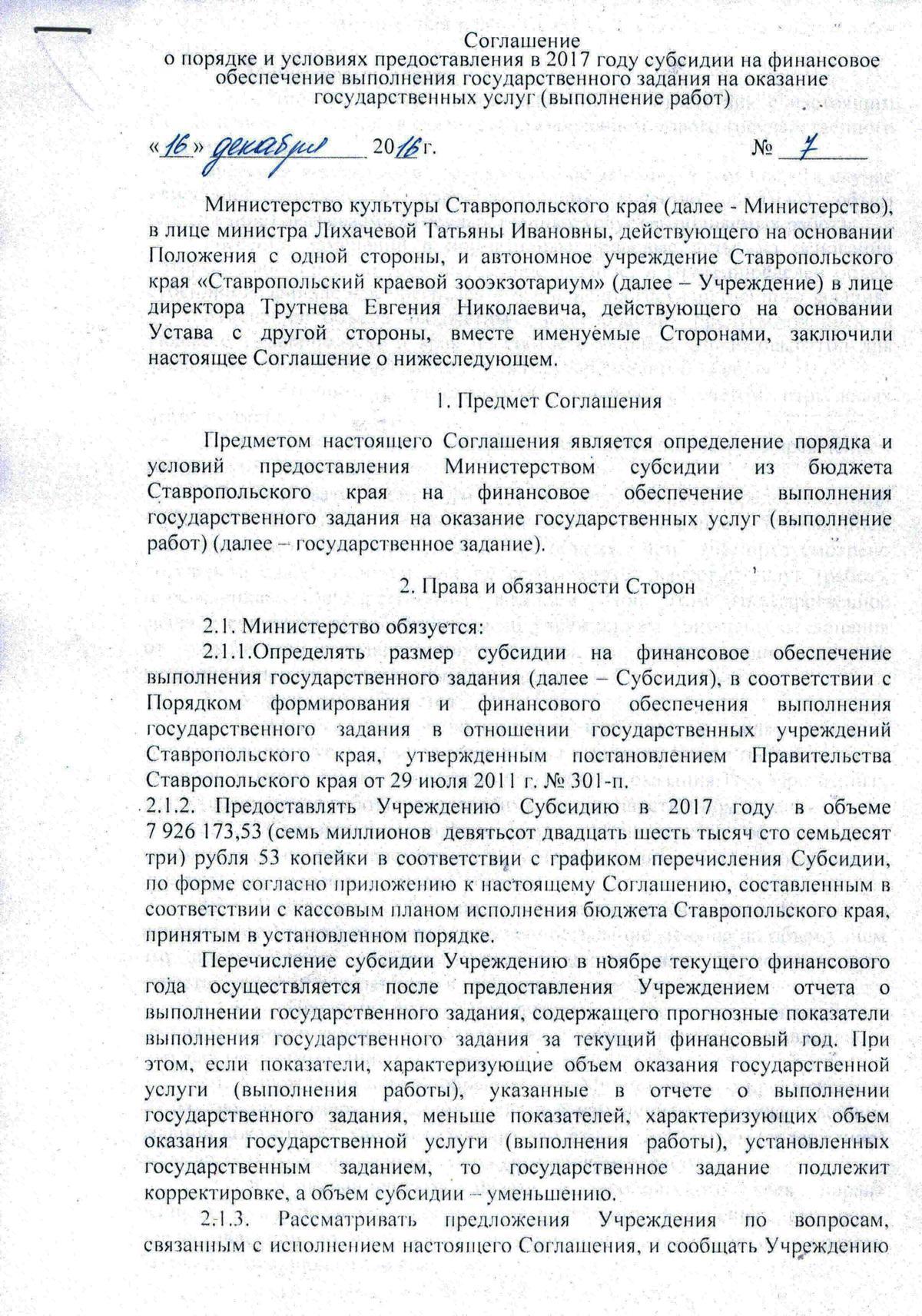 Соглашение о субсидии 2017 стр.1
