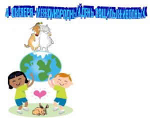 4-октября-День-защиты-животных.